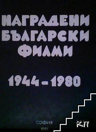 Наградени български филми 1944-1980 г.