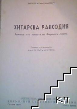 Унгарска рапсодия. Романъ изъ живота на Ференцъ Листъ. Томъ 1