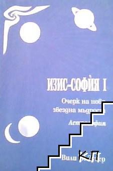 Изис - софия I. Очерк за нова звездна мъдрост. Астрософия