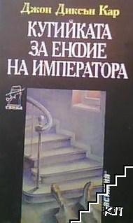 Кутийката за енфие на императора