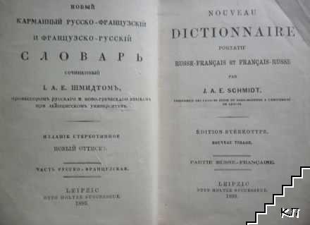 Новый карманный русско-французский и французско-русский словарь