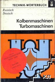 Kolbenmaschinen, Turbomaschinen. Wörterbuch Russisch-Deutsch