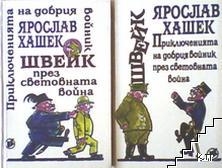 Приключенията на добрия войник Швейк през Световната война. Книга 1-2