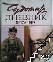 Дневник 1947-1967