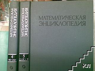 Математическая энциклопедия. В пяти томах. Том 4-5