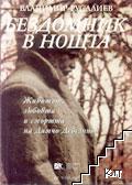 Бездомник в нощта. Животът, любовта и смъртта на Димчо Дебелянов
