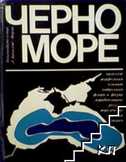 Черно море - произход, морфология, климат, хидрология, флора и фауна, корабоплаване, ресурси, морелечение, туризъм, история