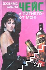А питието - от мен!