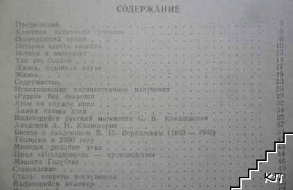 Сборник текстове по руски език за инженери и техници