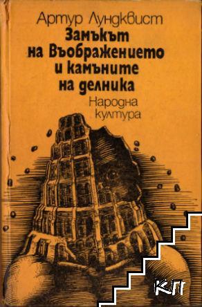 Замъкът на Въображението и камъните на делника
