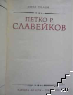 Петко Р. Славейков (Допълнителна снимка 3)