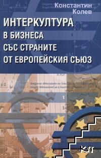 Интеркултура в бизнеса със страните от Европейския съюз