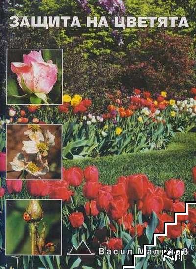 Защита на цветята