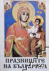 Празниците на българина