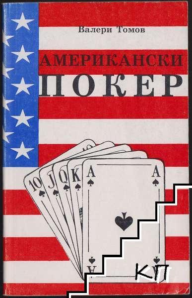 Американски покер