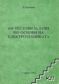 630 тестови задачи по основи на електротехниката