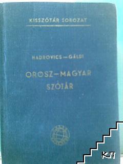 Русско-венгерский словарь