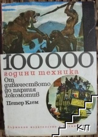100 000 години техника. Книга 1-3
