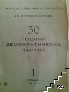 30 години демократическа партия