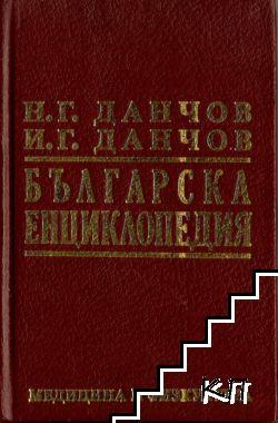 Българска енциклопедия. Том 1