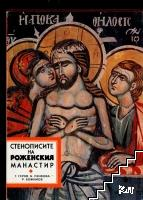 Стенописите на Роженския манастир