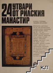 24 утвари от Рилския манастир