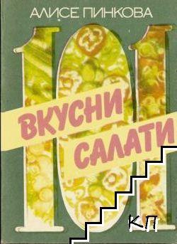 101 вкусни салати