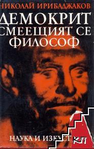 https://knizhen-pazar.net/books/006/606/60621.jpg