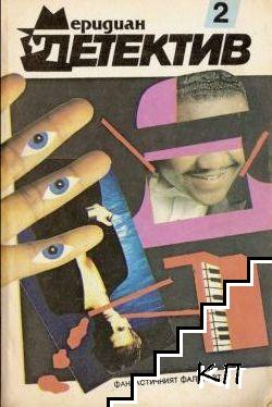 Меридиан Детектив. Книга 2