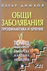 Българска народна медицина. Том 3. Книга 3: Общи заболявания. Профилактика и лечение