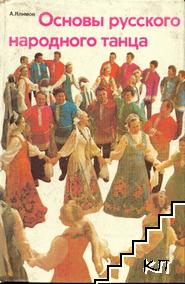 Основы русского народного танца