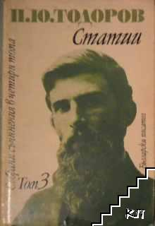 Събрани съчинения в четири тома. Том 3: Статии