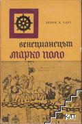 Венецианският авантюрист Марко Поло