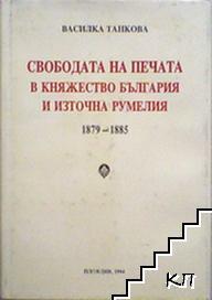 Свободата на печата в Княжество България и Източна Румелия 1879-1885