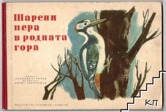Шарени пера в родната гора