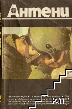 Антени. Бр. 2/1989