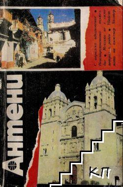 Антени. Бр. 2/1986