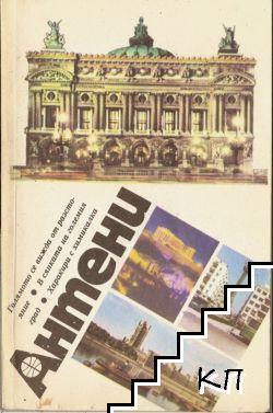 Антени. Бр. 1/1990