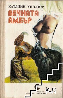 Вечната Амбър. Том 1-2
