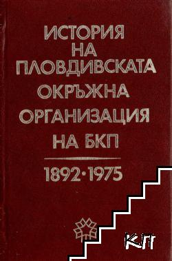 История на Пловдивската окръжна организация на БКП