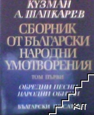 Сборник от български народни умотворения в четири тома. Том 1