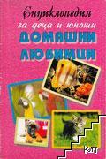 Енциклопедия за деца и юноши: Домашни любимци