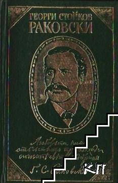 Георги Стойков Раковски. Страници из творчеството му