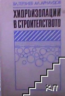 Хидроизолации в строителството (плоски покриви и подземни хидроизолации)