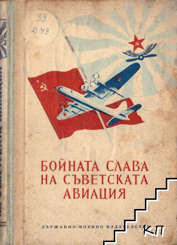 Бойната слава на съветската авиация