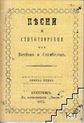 Песни и стихотворения отъ Ботйова и Стамболова
