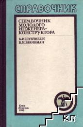 Справочник молодого инженера-конструктора
