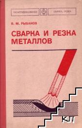 Сварка и резка металлов