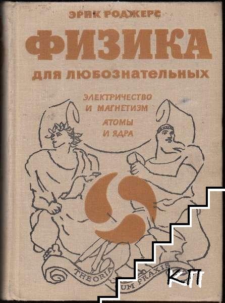Физика для любознательных в трех томах. Том 3