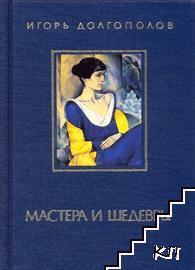 Мастера и шедевры в трех томах. Том 3